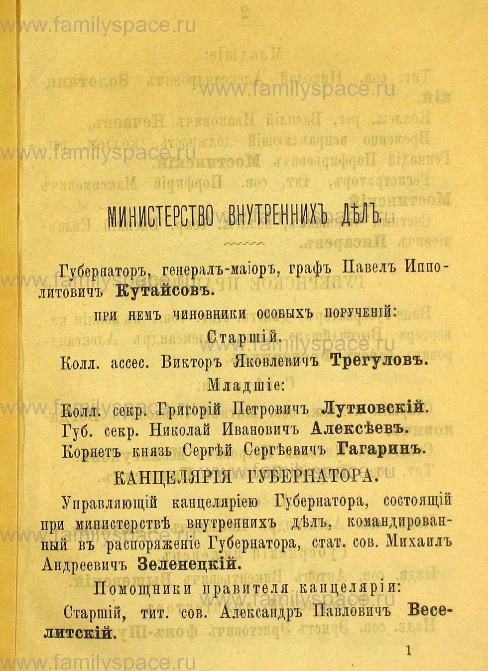 Поиск по фамилии - Нижегородская губерния - 1875, страница 1
