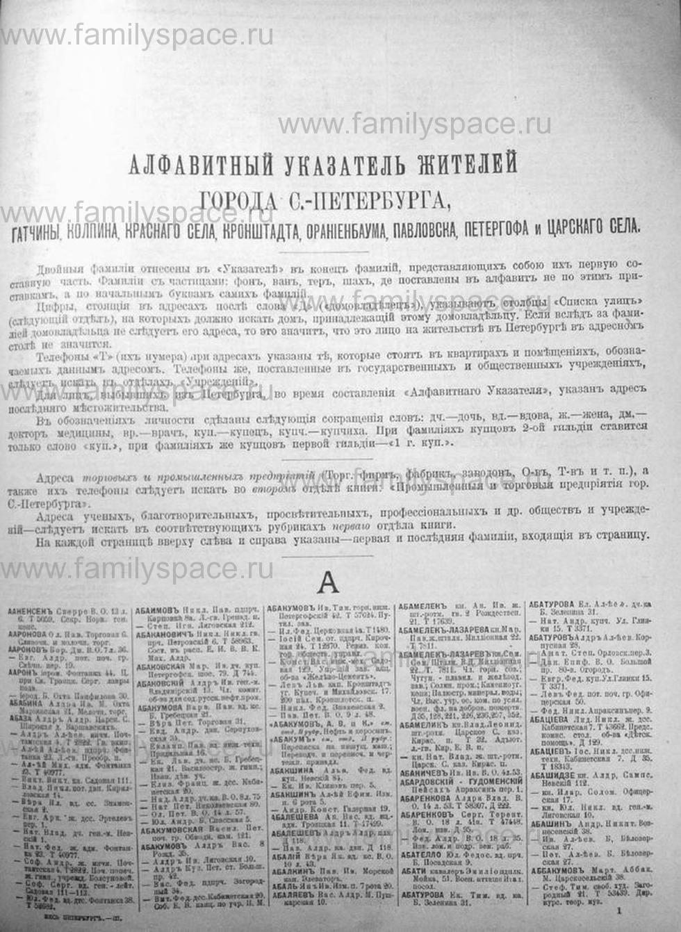 Поиск по фамилии - Санкт-Петербург - 1913, страница 1