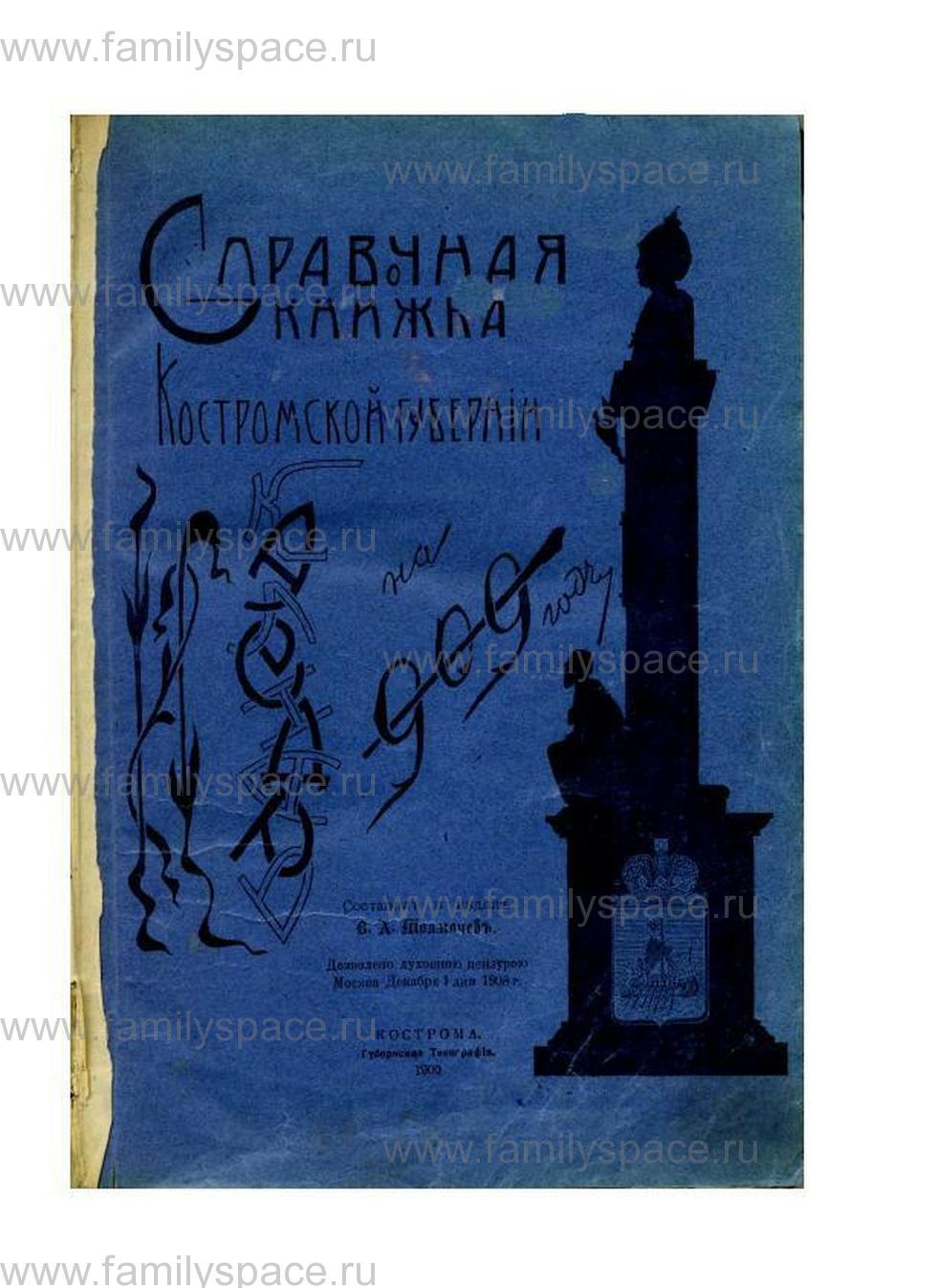 Поиск по фамилии - Справочная книжка Костромской губернии на 1909 г. , страница 1