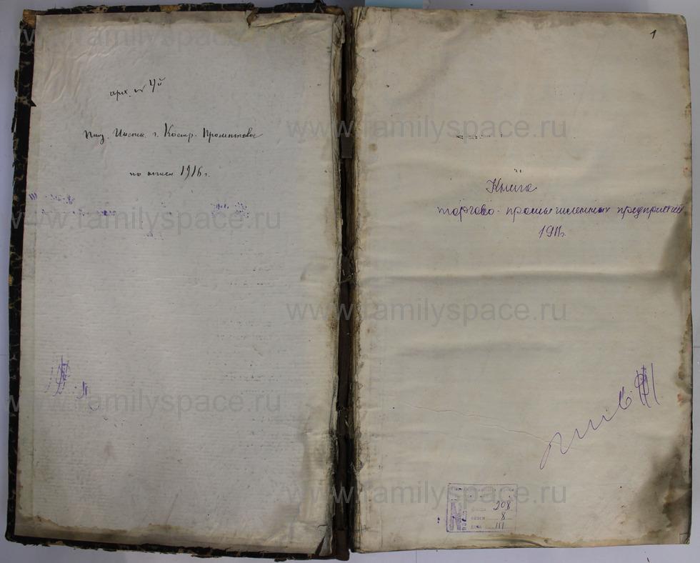 Поиск по фамилии - Ведомости (формуляры) промышленных и торговых предприятий г. Кострома 1911г, страница 1