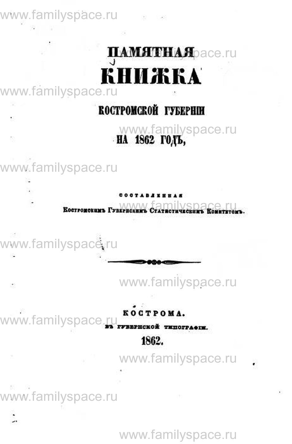 Поиск по фамилии - Памятная книжка Костромской губернии 1862г., страница 1
