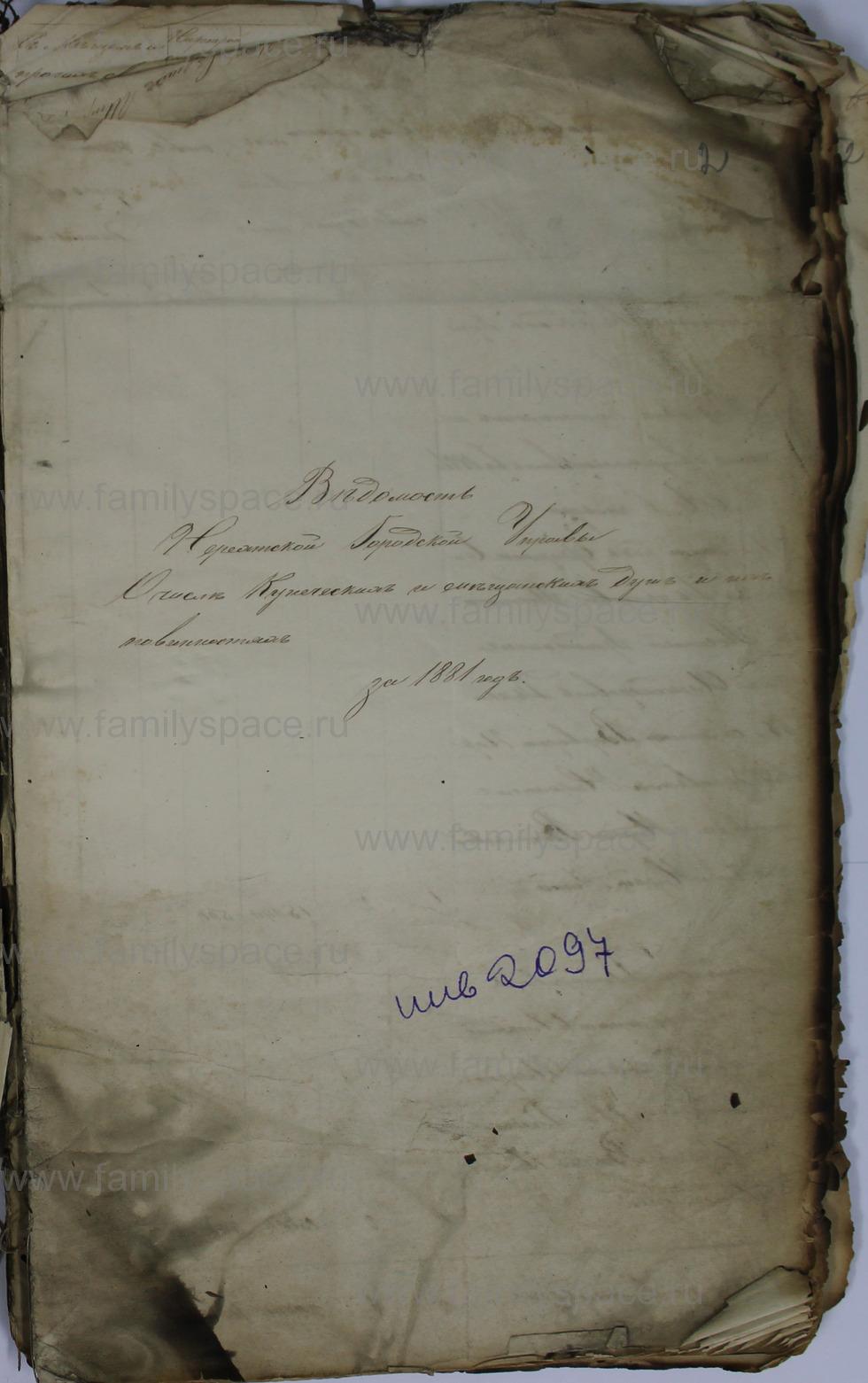 Поиск по фамилии - Ведомости о числе купцов и мещан и их повинностях 1881г, страница 2