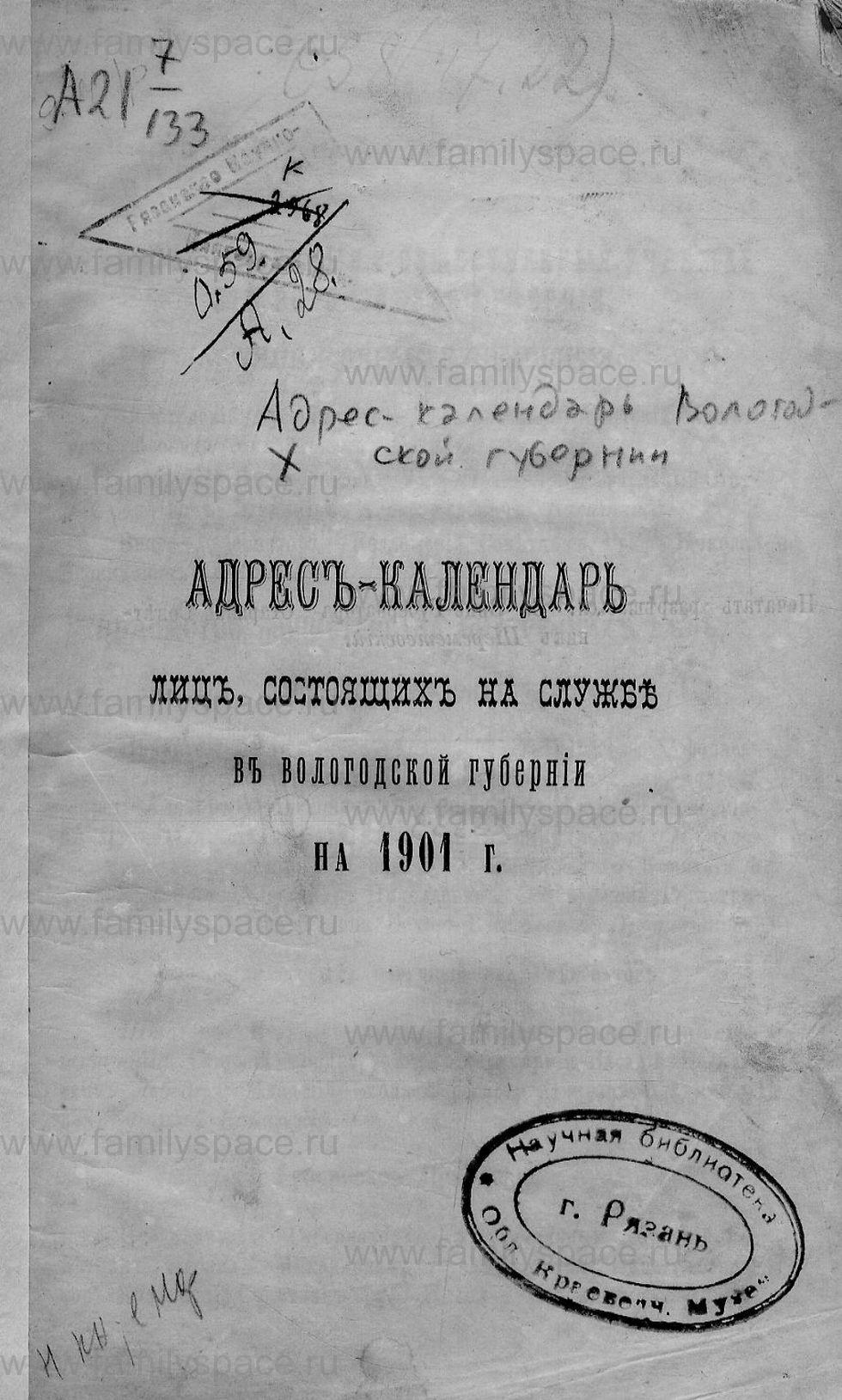 Поиск по фамилии - Вологодская губерния (лица, состоящие на службе) - 1901, страница 1