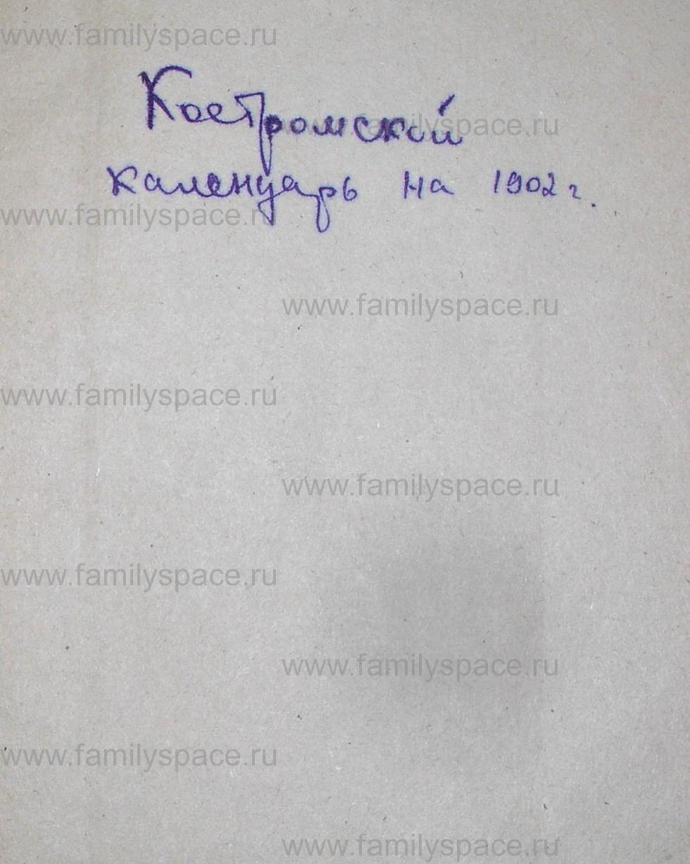 Поиск по фамилии - Костромской календарь на 1902 г. , страница 1