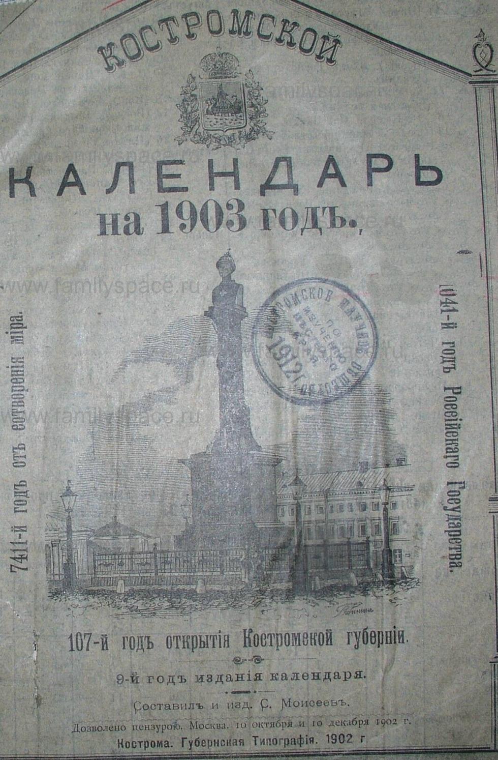 Поиск по фамилии - Костромской календарь на 1903 г. , страница 1