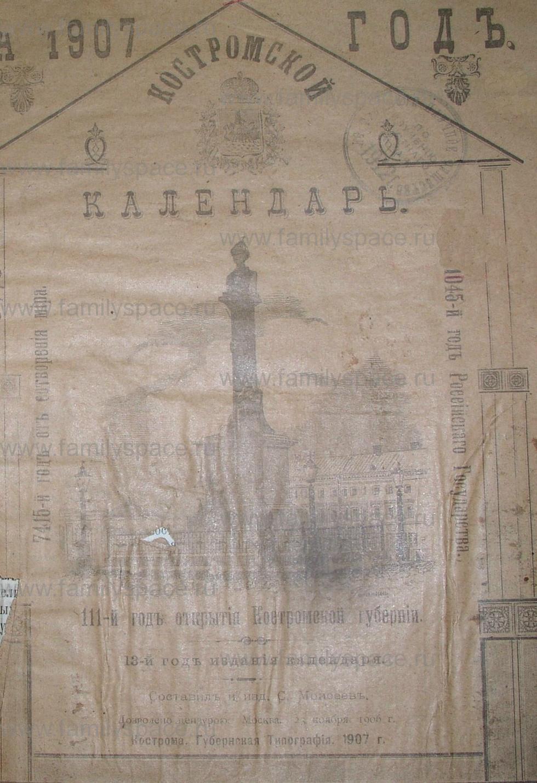Поиск по фамилии - Костромской календарь на 1907 г. , страница 1