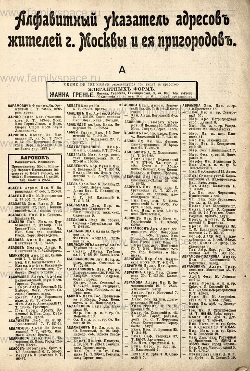 Поиск по фамилии - Москва - 1917, страница 3