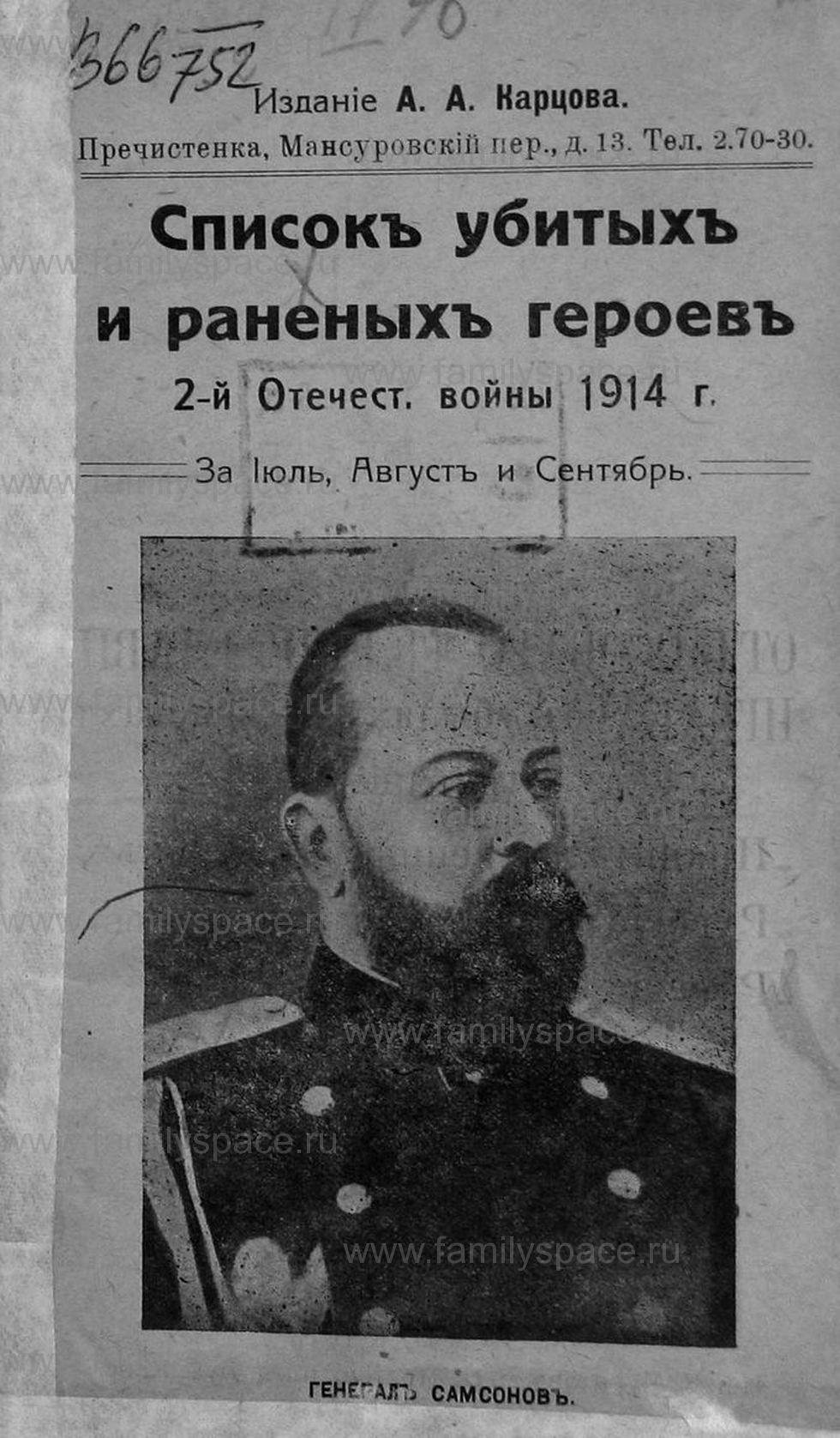 Поиск по фамилии - Война - 1914 (списки убитых и раненых), страница 1