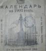 Костромской календарь на 1903 г.