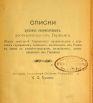 Списки русских военнопленных (из Германии) - 1917