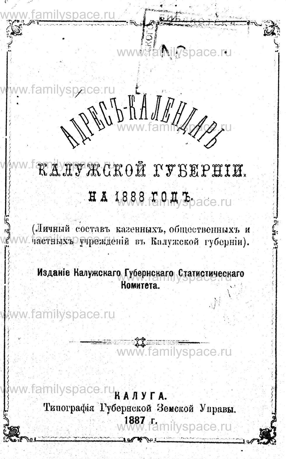 Поиск по фамилии - Адрес-календарь Калужской губернии на 1888 год, страница -3