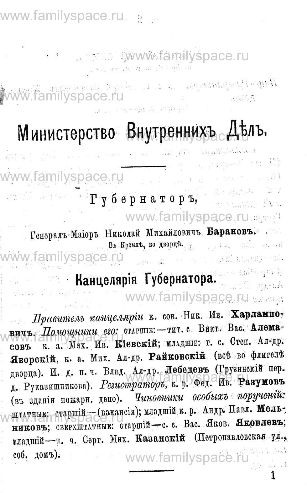 Поиск по фамилии - Адрес-календарь Нижегородской губернии на 1891 год, страница 1