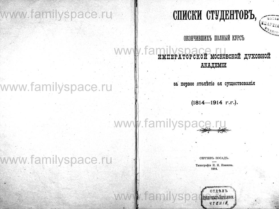 Поиск по фамилии - Списки студентов Императорской Московской Духовной Академии (1814-1914), страница 1
