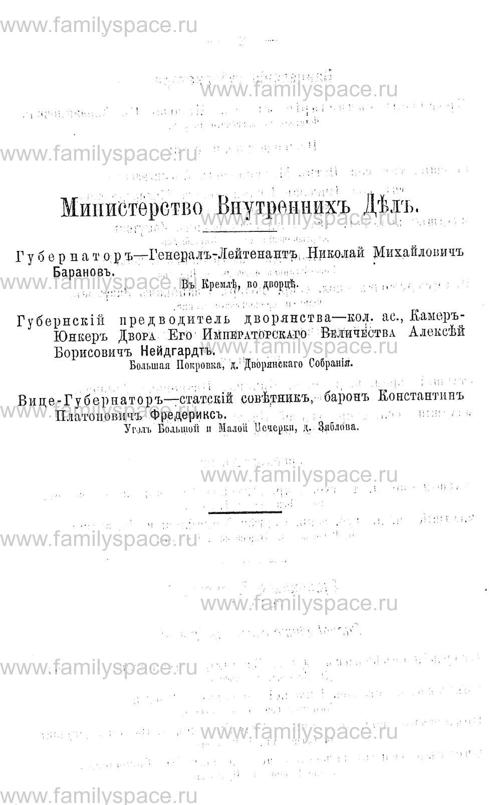 Поиск по фамилии - Адресная книжка Нижегородской губернии на 1897, страница 1