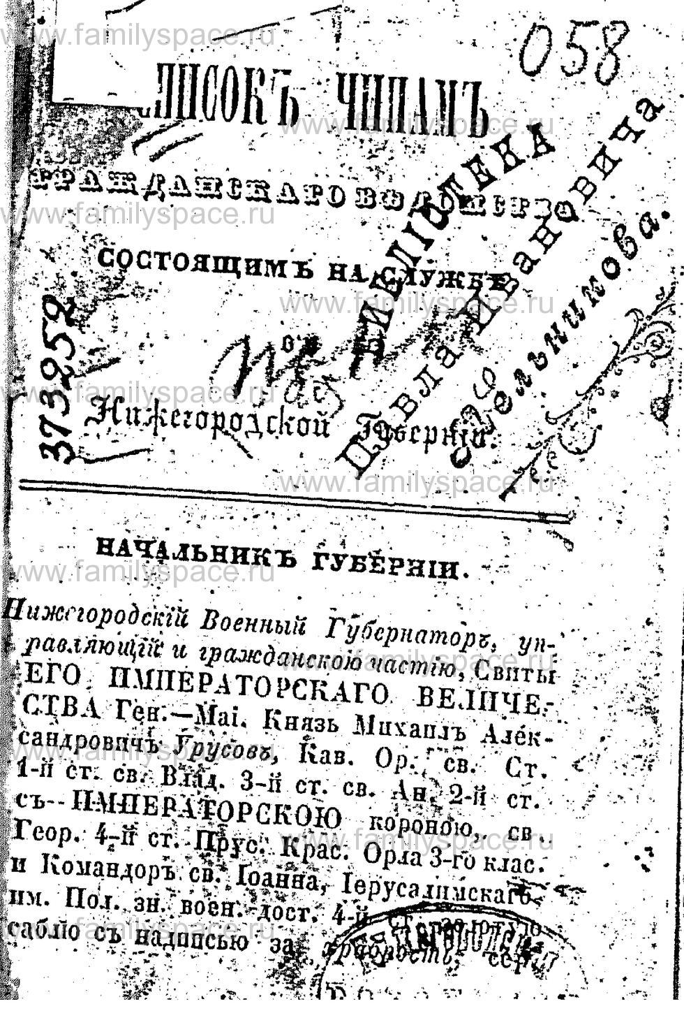 Поиск по фамилии - Памятная книжка Нижегородской губернии на 1847 год, страница 1