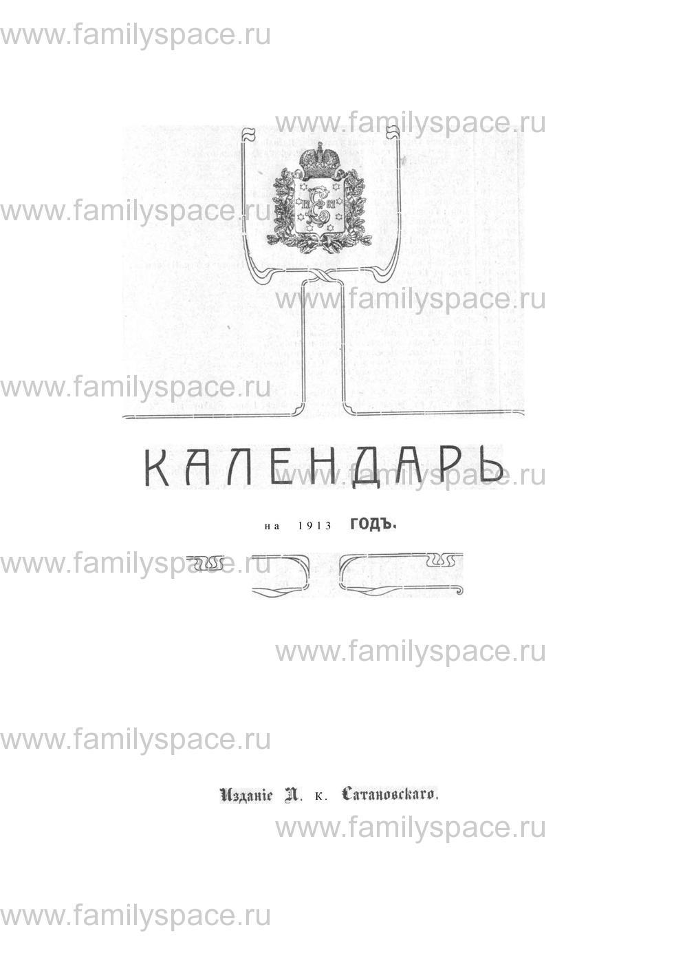 Поиск по фамилии - Екатеринославский адрес-календарь на 1913 год, страница 1001
