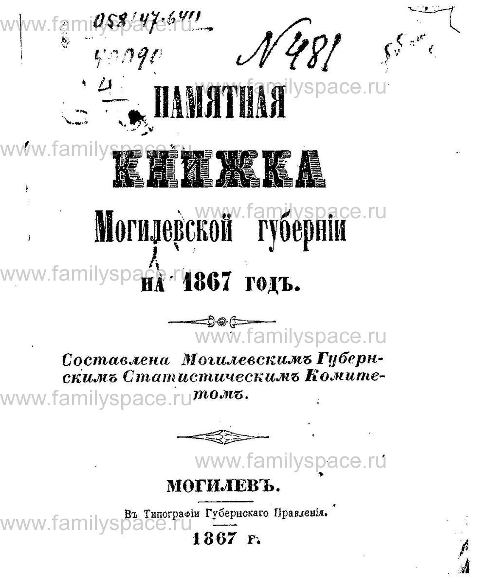 Поиск по фамилии - Памятная книжка Могилёвской губернии на 1867 год, страница 1001