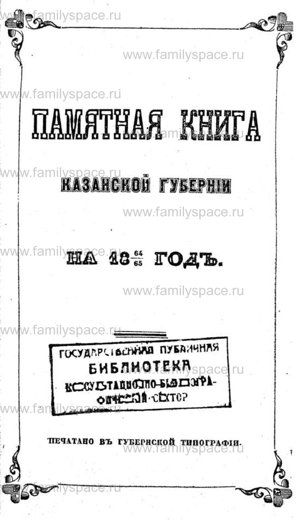Поиск по фамилии - Памятная книга Казанской губернии на 1864 - 1865 годы, страница 1
