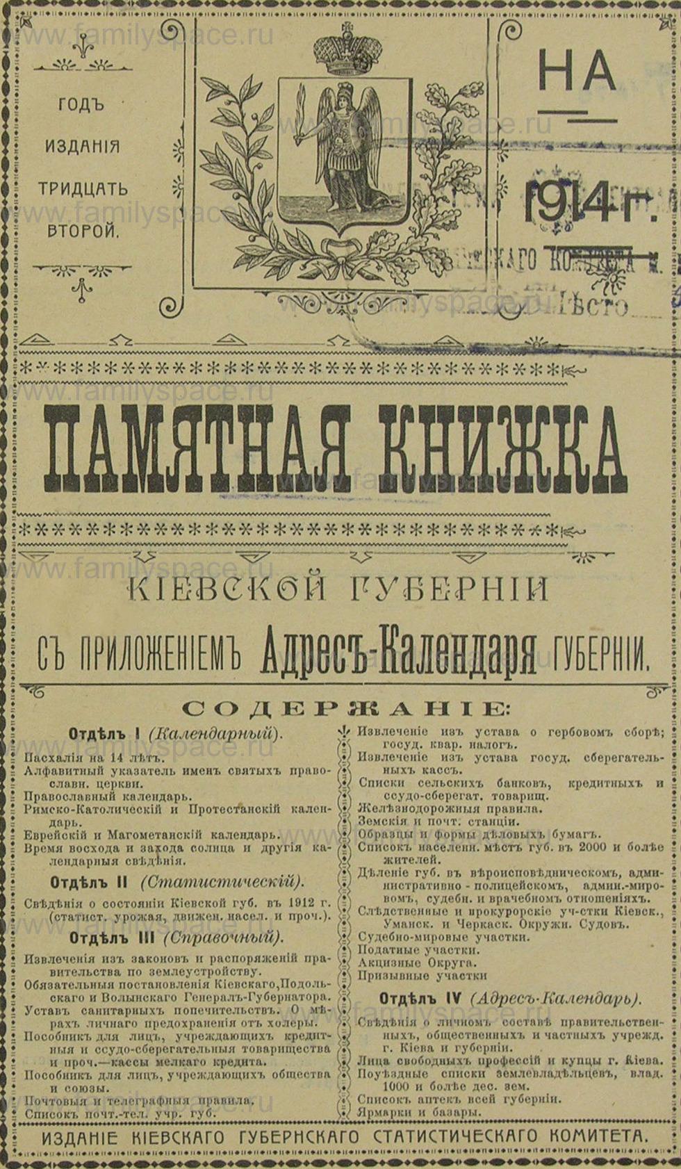Поиск по фамилии - Памятная книжка Киевской губернии на 1914 год, страница 1