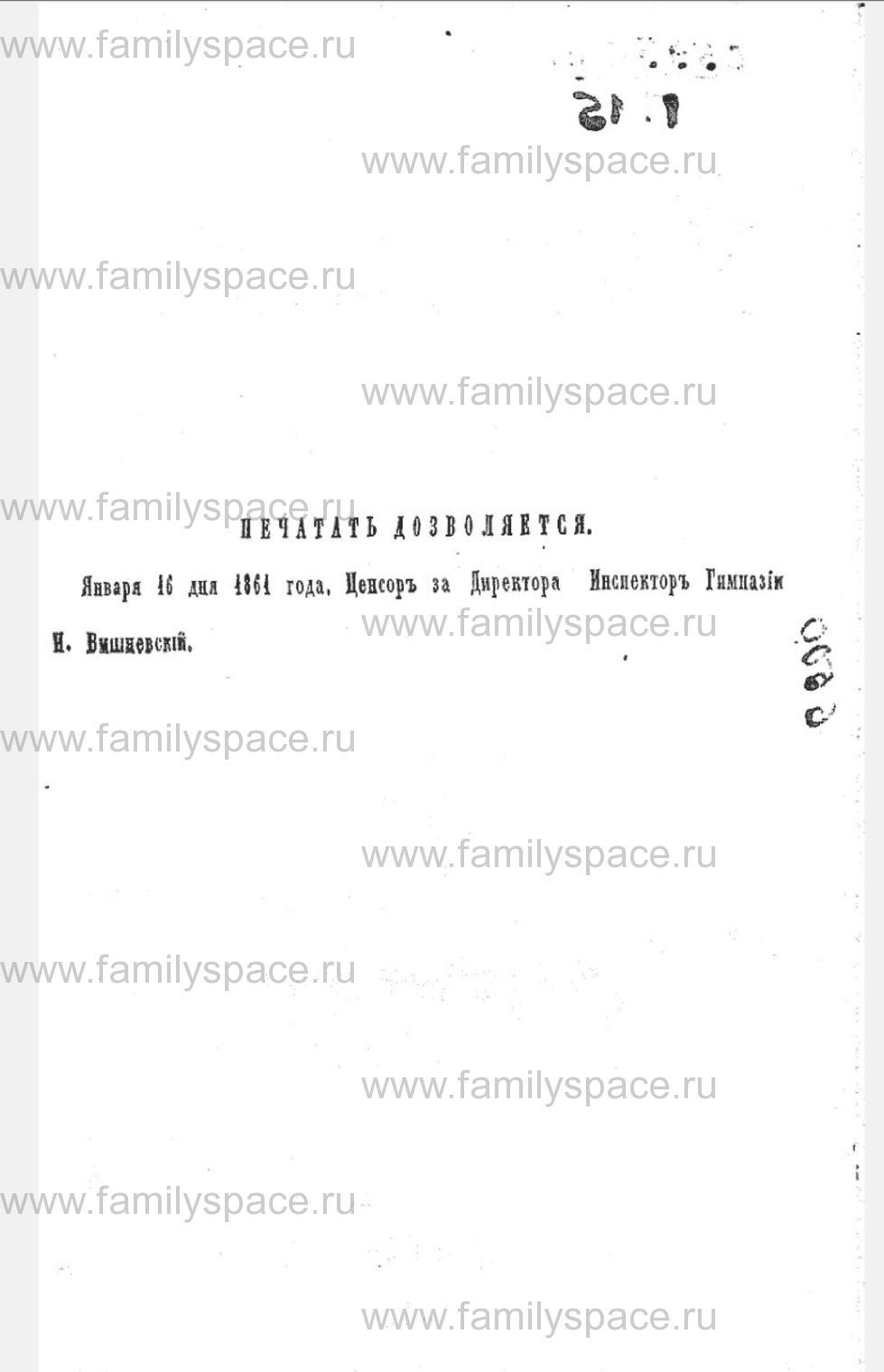 Поиск по фамилии - Памятная книжка Симбирской губернии - 1861, страница 4