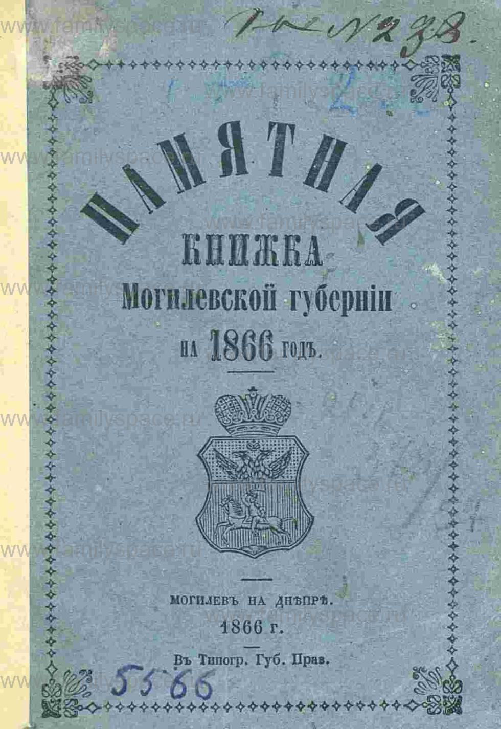 Поиск по фамилии - Памятная книжка Могилёвской губернии на 1866 год, страница -3