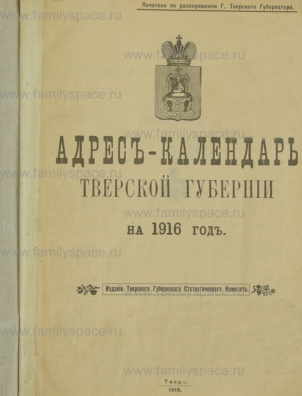 Поиск по фамилии - Адрес-календарь Тверской губернии на 1916 год, страница -1