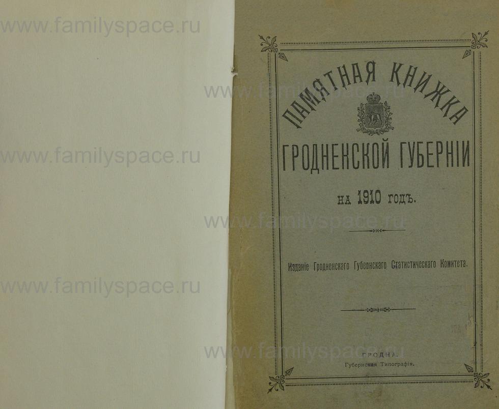 Поиск по фамилии - Памятная книжка Гродненской губернии на 1910 год, страница -4