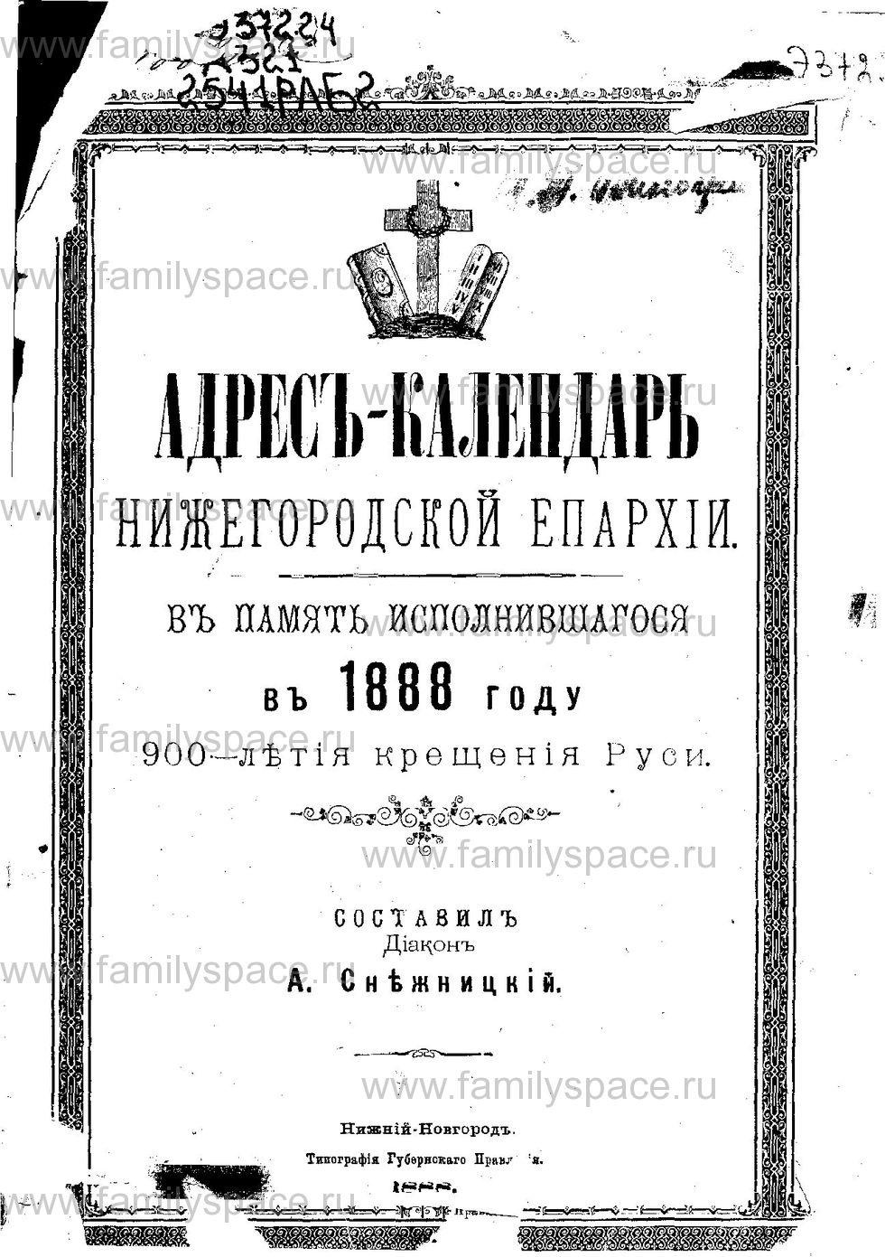Поиск по фамилии - Адрес-календарь Нижегородской епархии на 1888 год, страница 1