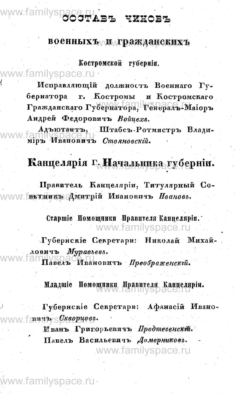 Поиск по фамилии - Памятная книжка Костромской губернии на 1854 год, страница 1