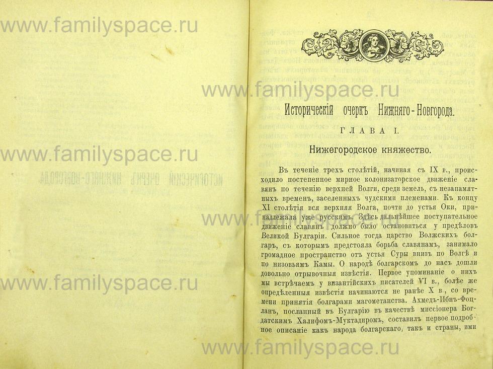 Поиск по фамилии - Нижний Новгород. Памятная книжка на 1896 год, страница 1