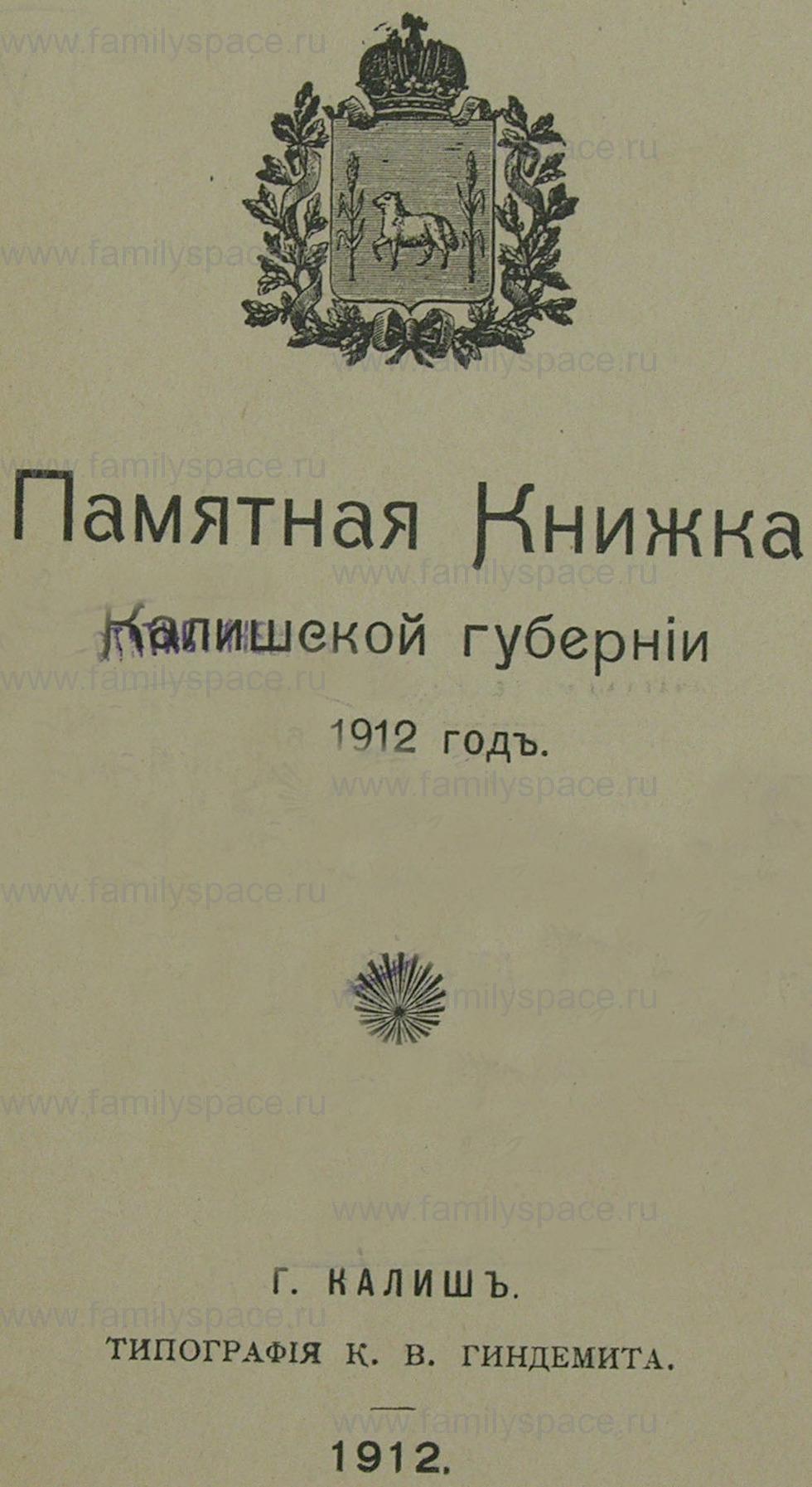 Поиск по фамилии - Памятная книжка Калишской губернии 1912 год, страница 1