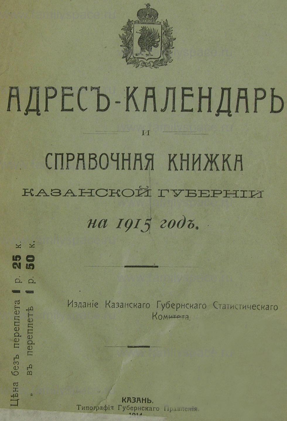 Поиск по фамилии - Адрес-календарь и справочная книжка Казанской губернии на 1915 год, страница 1