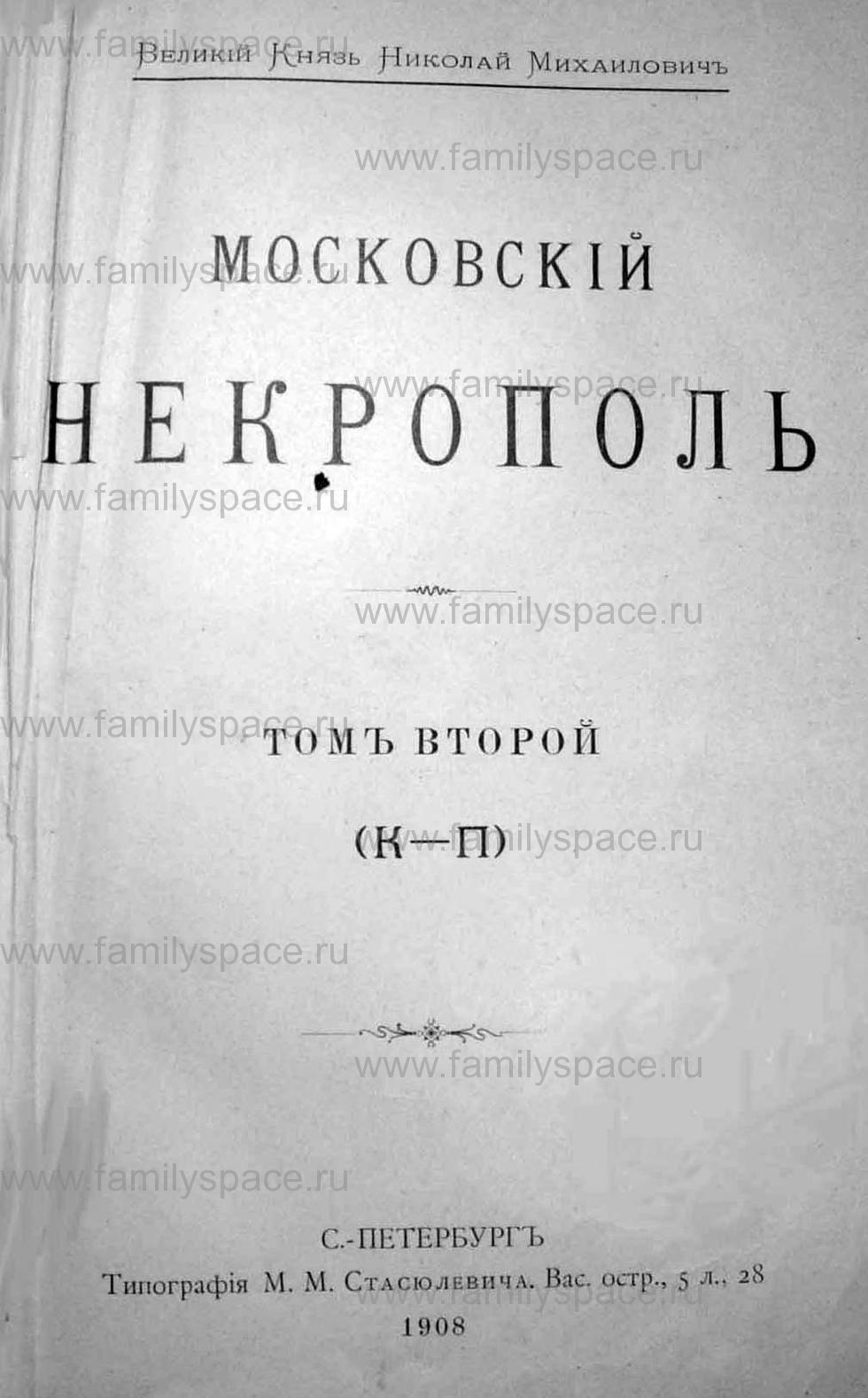 Поиск по фамилии - Московский некрополь, т.2, 1907 г., страница -1