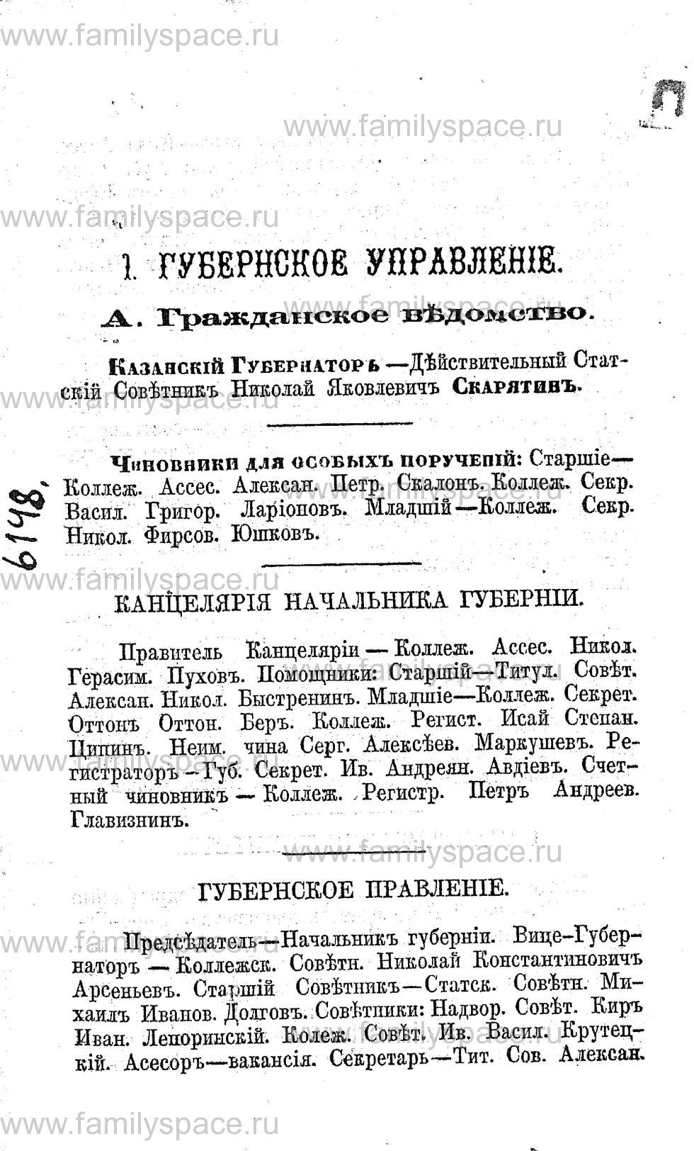 Поиск по фамилии - Адрес-календарь служащих в Казанской губернии лиц - 1871 год, страница 1