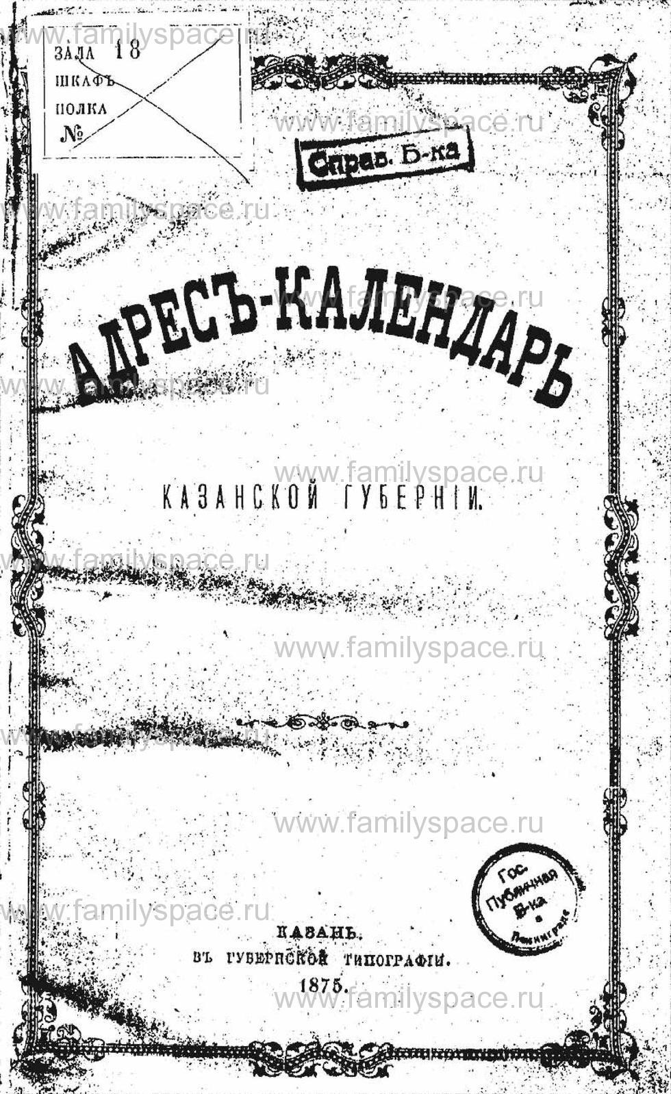 Поиск по фамилии - Адрес-календарь Казанской губернии на 1875 год, страница -2
