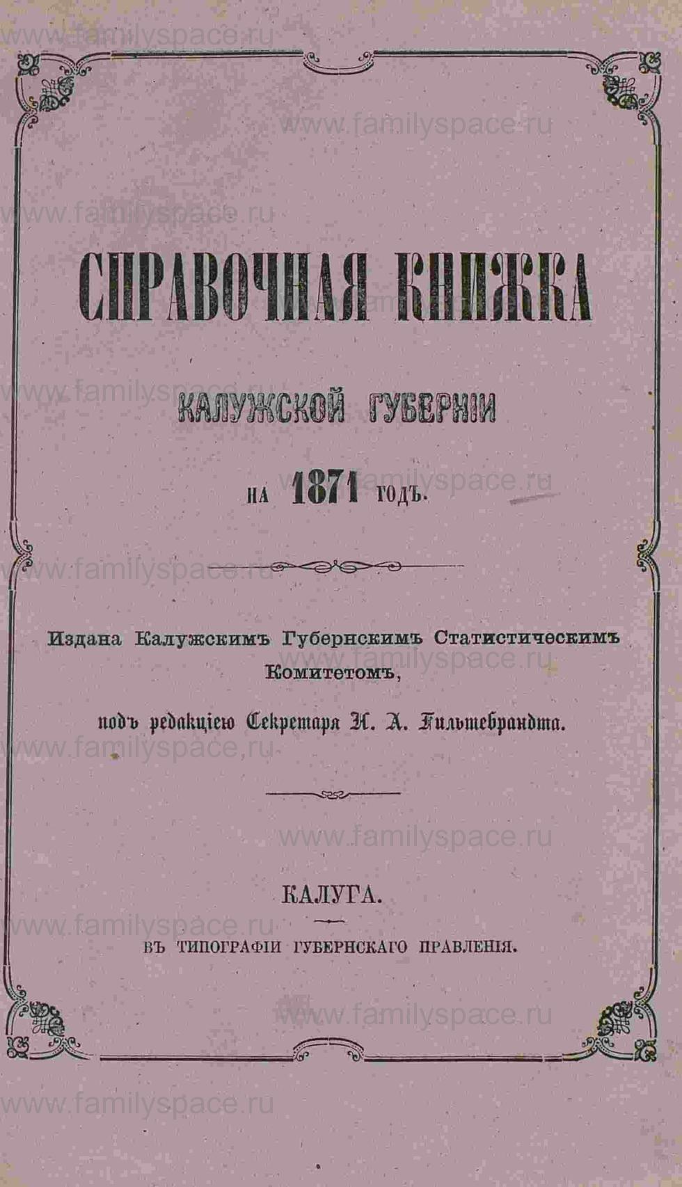 Поиск по фамилии - Справочная книжка Калужской губернии на 1871 год, страница -4