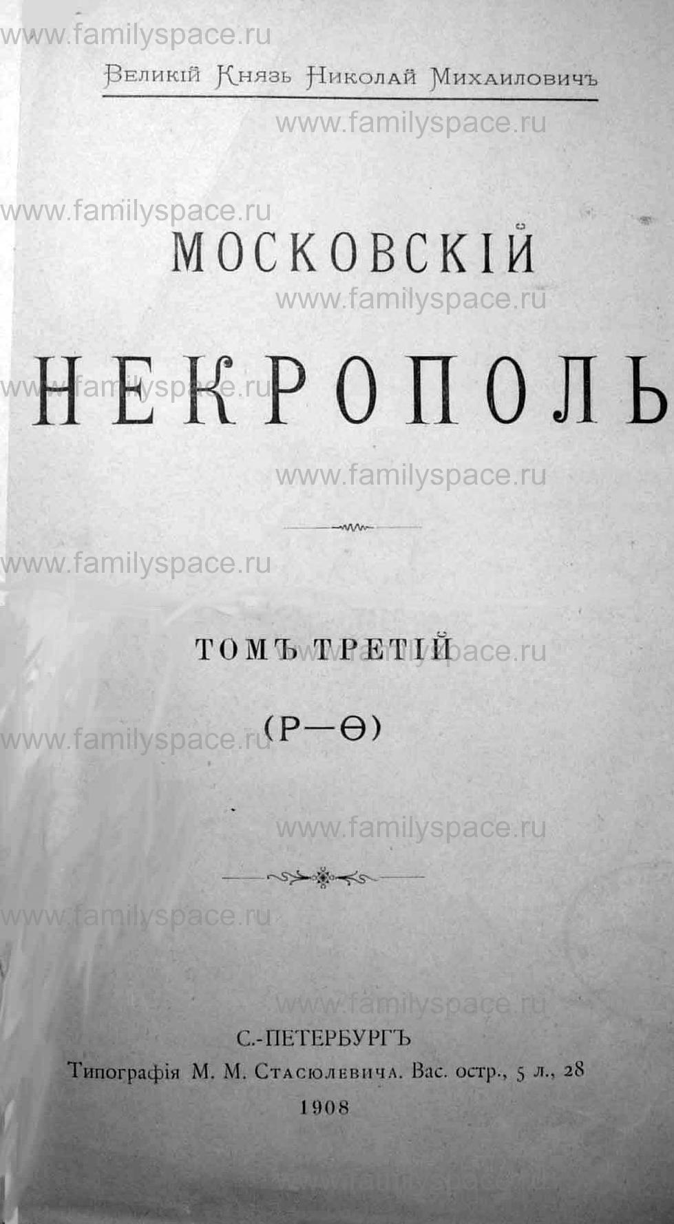 Поиск по фамилии - Московский некрополь, т.3, 1907 г., страница -1
