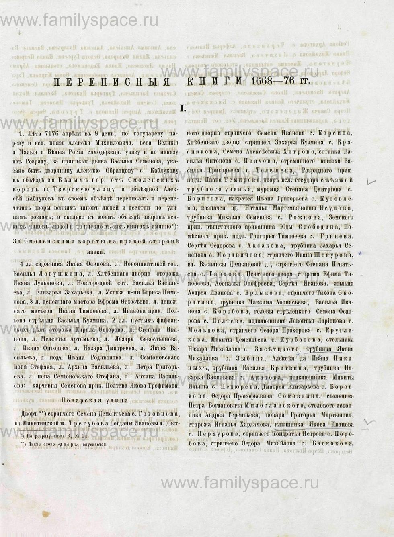 Поиск по фамилии - Переписная книга Москвы 1665-1676, страница 1