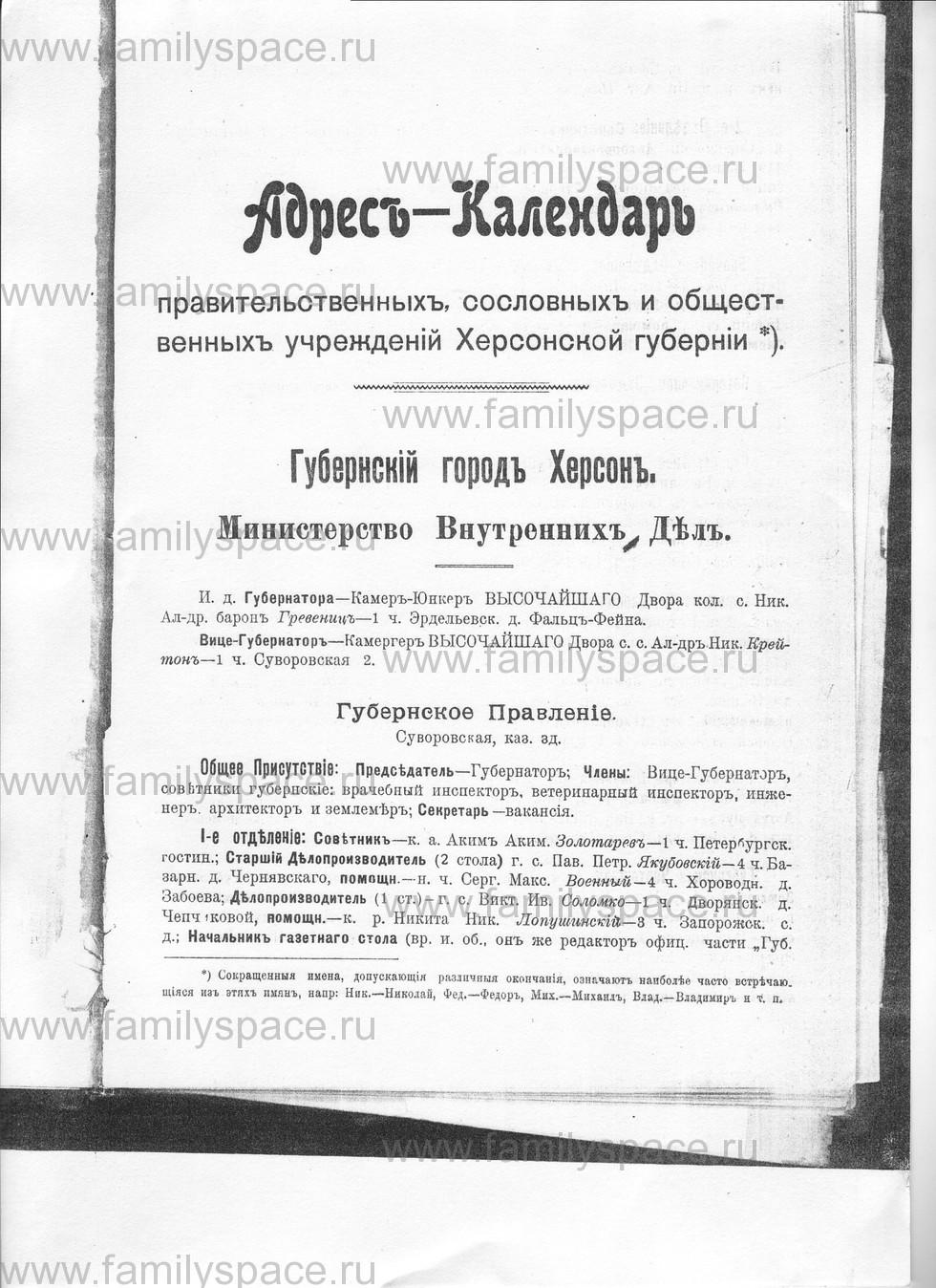 Поиск по фамилии - Памятная книжка Херсонской губернии на 1911 год, страница 1