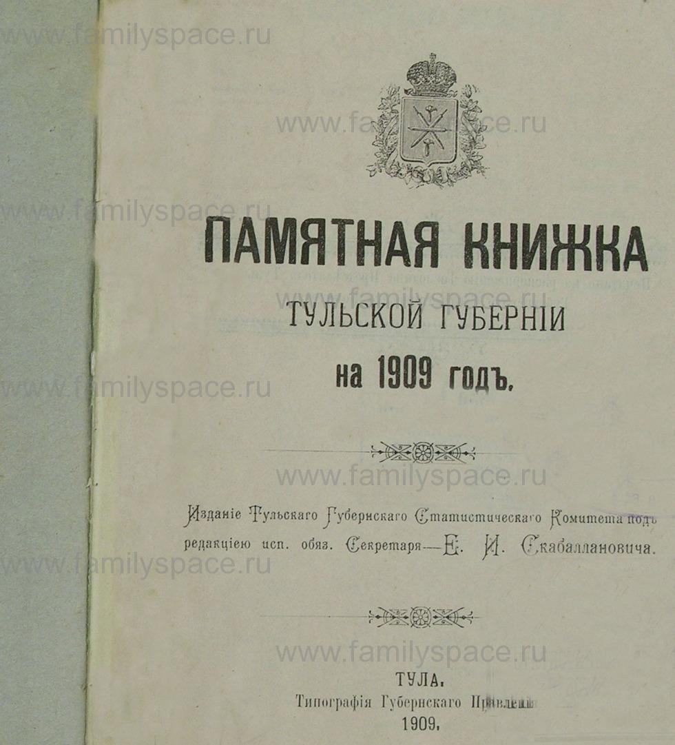 Поиск по фамилии - Памятная книжка Тульской губернии на 1909 год, страница 1