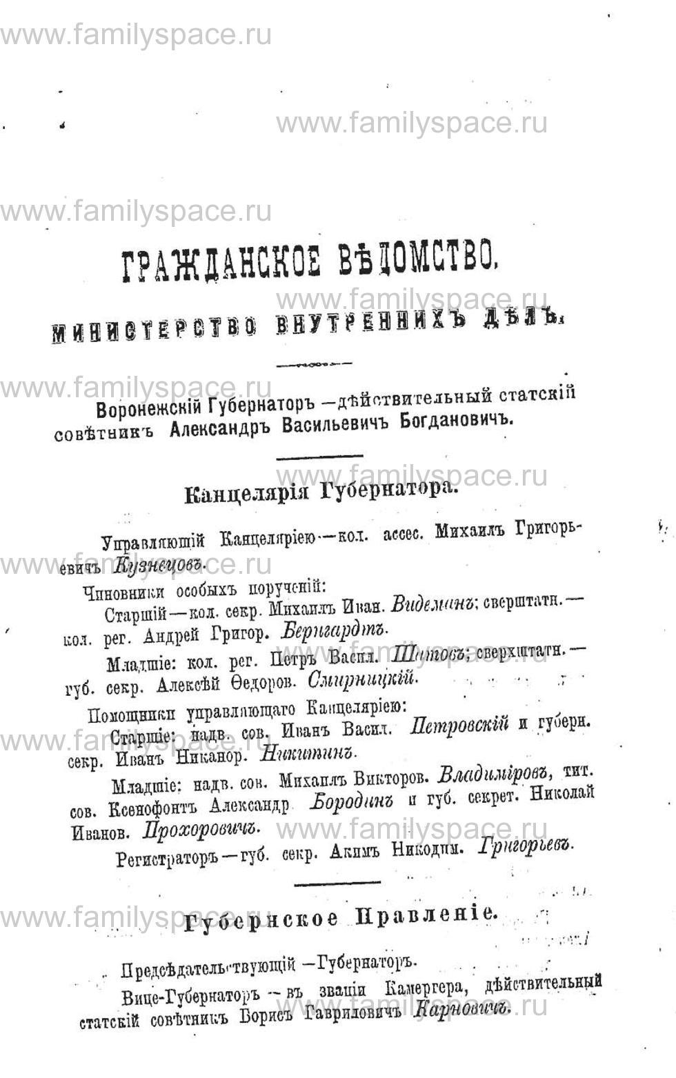 Поиск по фамилии - Адрес-календарь лиц, служащих в Воронежской губернии на 1884 год, страница 1