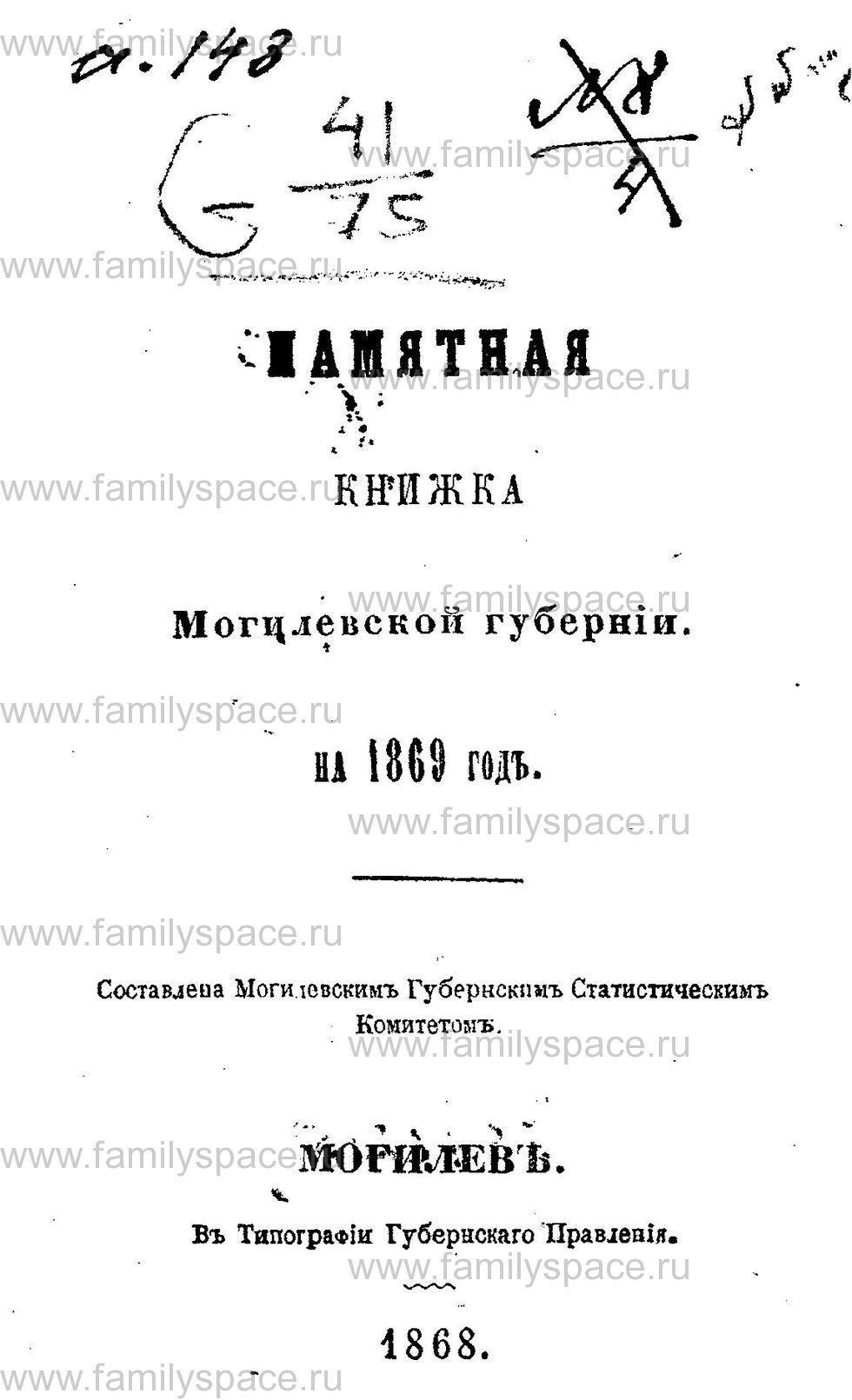 Поиск по фамилии - Памятная книжка Могилёвской губернии на 1869 год, страница -2