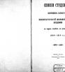 Списки студентов Императорской Московской Духовной Академии (1814-1914)