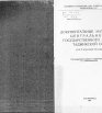 Документальные материалы Центрального Государственного Архива Таджикской ССР