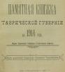 Памятная книжка Таврической губернии. 1914 год