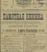 Памятная книжка Киевской губернии на 1914 год