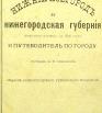 Нижний Новгород. Памятная книжка на 1896 год