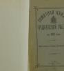 Памятная книжка Гродненской губернии на 1910 год
