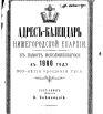 Адрес-календарь Нижегородской епархии на 1888 год