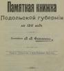 Памятная книжка Подольской губернии на 1911 год